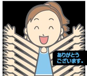 katudouhoukoku_blue_arigatou