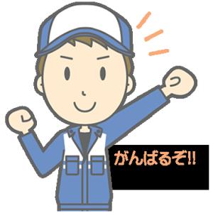 katudouhoukoku_men_ganbaru