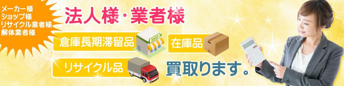法人様・業者様限定在庫処分や倉庫長期滞留品、リサイクル品買取ります。