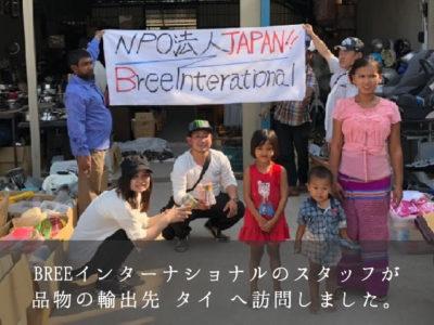 BREEインターナショナルのスタッフが品物の輸出先タイへ訪問しました。